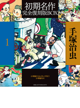 手塚治虫初期名作完全復刻版BOX 1 5巻セット