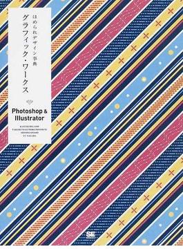 ほめられデザイン事典グラフィック・ワークス Photoshop & Illustrator