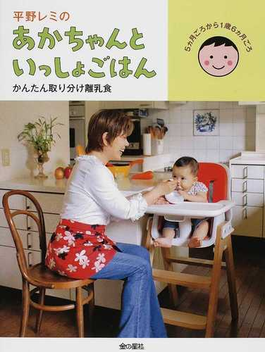 平野レミのあかちゃんといっしょごはん かんたん取り分け離乳食 5カ月ごろから1歳6カ月ごろ