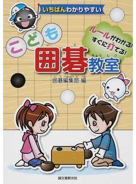 いちばんわかりやすいこども囲碁教室 ルールがわかる!すぐに打てる!