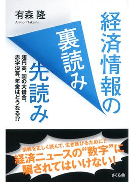 経済情報の裏読み先読み 超円高、国の大借金、赤字決算、年金はどうなる!?