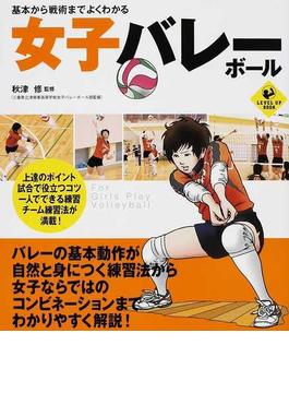 基本から戦術までよくわかる女子バレーボール(LEVEL UP BOOK)