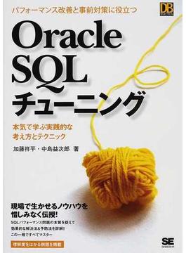 パフォーマンス改善と事前対策に役立つOracle SQLチューニング 本気で学ぶ実践的な考え方とテクニック