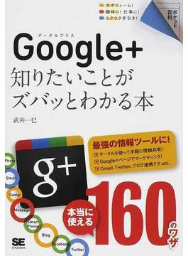 Google+知りたいことがズバッとわかる本 本当に使える160のワザ