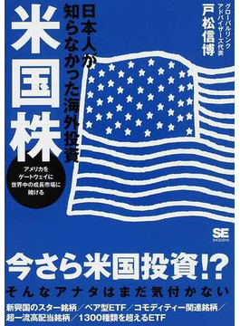 日本人が知らなかった海外投資米国株 アメリカをゲートウェイに世界中の成長市場に賭ける