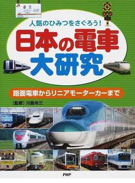 日本の電車大研究 人気のひみつをさぐろう! 路面電車からリニアモーターカーまで