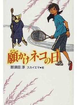 願かけネコの日(ティーンズ文学館)