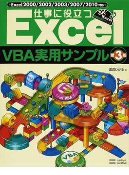 仕事に役立つExcel VBA実用サンプル 第3版