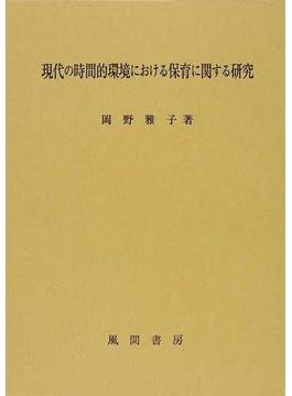 現代の時間的環境における保育に関する研究