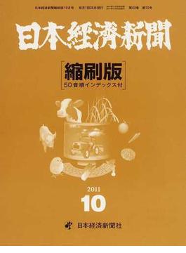 日本経済新聞縮刷版 2011−10