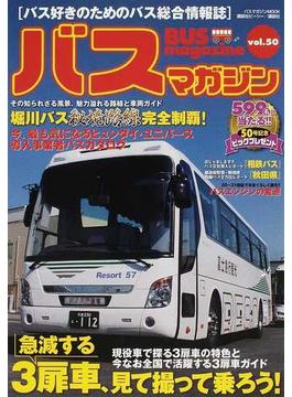 バスマガジン バス好きのためのバス総合情報誌 Vol.50 自社発注車は風前の灯…移籍先での使われ方は?現存3ドア車すべて見せます!