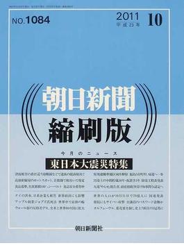朝日新聞縮刷版 2011−10
