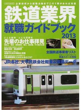 鉄道業界就職ガイドブック 2013