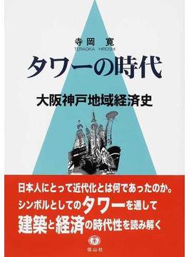 タワーの時代 大阪神戸地域経済史