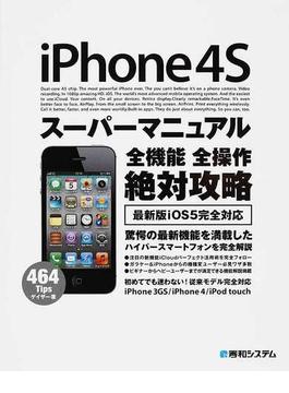 iPhone 4Sスーパーマニュアル 全機能全操作絶対攻略