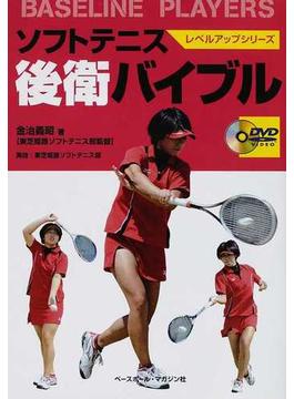 ソフトテニス後衛バイブル