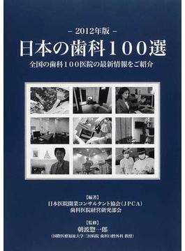 日本の歯科100選 全国の歯科100医院の最新情報をご紹介 2012年版