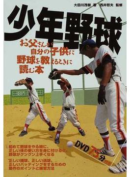 少年野球 お父さんが自分の子供に野球を教えるときに読む本