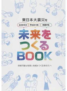 未来をつくるBOOK 東日本大震災をふりかえり今をみつめ対話する 持続可能な地球と地域をつくるあなたへ