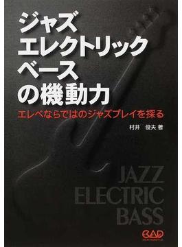 ジャズエレクトリックベースの機動力 エレベならではのジャズプレイを探る