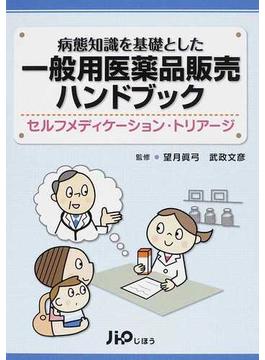 病態知識を基礎とした一般用医薬品販売ハンドブック セルフメディケーション・トリアージ