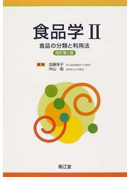 食品学 改訂第2版 2 食品の分類と利用法