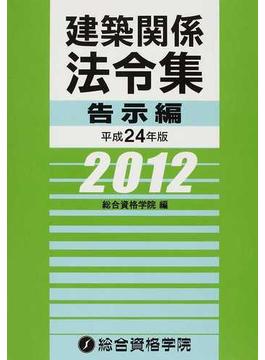 建築関係法令集 平成24年版告示編