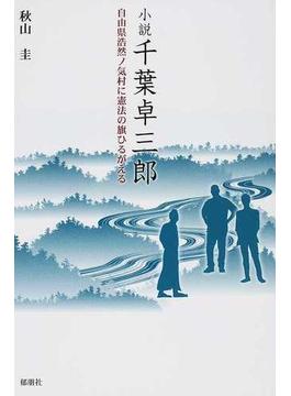 小説千葉卓三郎 自由県浩然ノ気村に憲法の旗ひるがえる