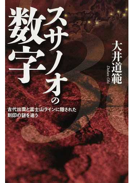 スサノオの数字 古代出雲と富士山ラインに隠された刻印の謎を追う