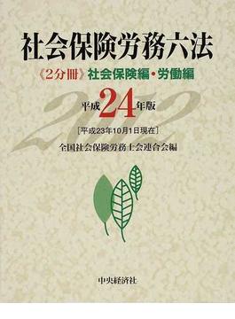 社会保険労務六法 平成24年版社会保険編