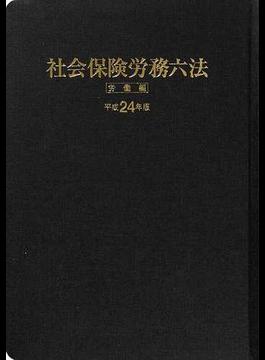 社会保険労務六法 平成24年版労働編