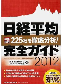 日経平均完全ガイド 2012