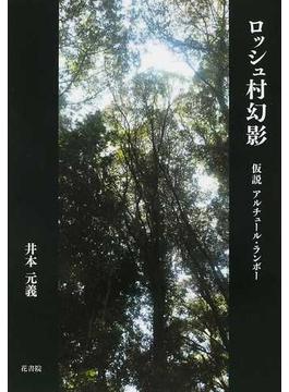 ロッシュ村幻影 仮説アルチュール・ランボー