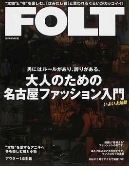 """FOLT vol.1 """"本物""""と""""今""""を楽しむ。〈はみだし者〉と言われるぐらいがカッコイイ!(流行発信MOOK)"""