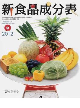 新食品成分表 2012