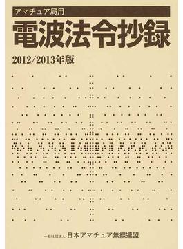 アマチュア局用電波法令抄録 2012/2013年版