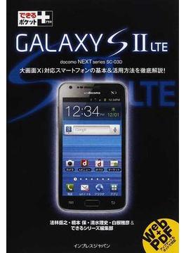 GALAXY S Ⅱ LTE docomo NEXT series SC−03D 大画面Xi対応スマートフォンの基本&活用方法を徹底解説!(できるポケット+)