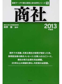 商社 2013年度版