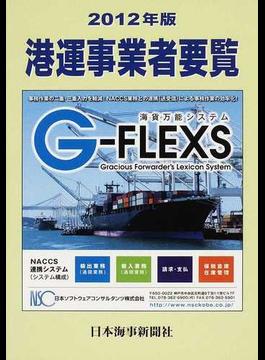 港運事業者要覧 2012年版