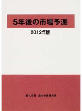 5年後の市場予測 2012年版