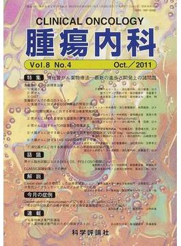 腫瘍内科 第8巻第4号(2011年10月) 特集消化管がん薬物療法−最新の進歩と開発上の諸問題