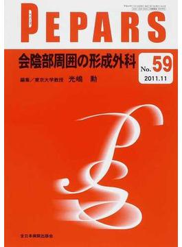 PEPARS No.59(2011.11) 会陰部周囲の形成外科