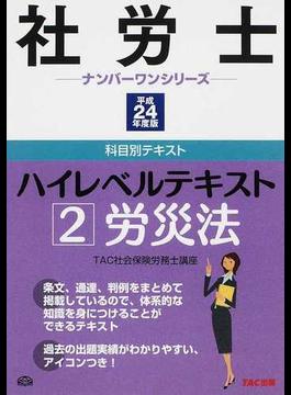 社労士ハイレベルテキスト 科目別テキスト 平成24年度版2 労災法