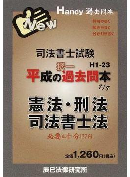 司法書士試験平成の択一過去問本 7 憲法・刑法・司法書士法
