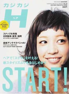 カジカジH VOL.39(2012NEW YEAR STYLE ISSUE)