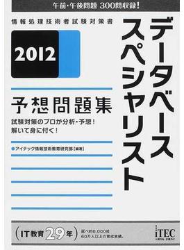 データベーススペシャリスト予想問題集 試験対策のプロが分析・予想!解いて身に付く! 2012