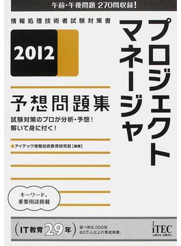 プロジェクトマネージャ予想問題集 試験対策のプロが分析・予想!解いて身に付く! 2012