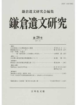 鎌倉遺文研究 第28号
