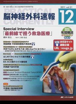 脳神経外科速報 第21巻12号(2011−12) Special Interview横田裕行「最前線で担う救急医療」