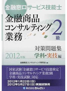 金融窓口サービス技能士金融商品コンサルティング業務2級対策問題集 2012年版学科・実技編